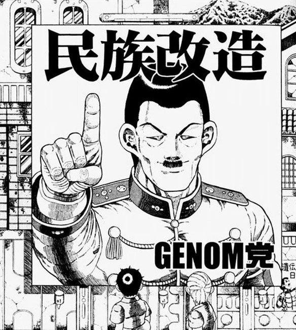 Genom(基因)党领袖的街头海报