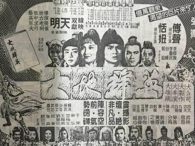 张彻导演《射雕英雄传》,被改为《大地群英》