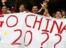 中国应该申办世界杯吗?