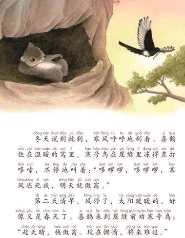"""2017年人教版的小学课本,寒号鸟是""""复齿鼯鼠""""形象"""