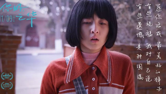 张子枫饰演少女时代的之华