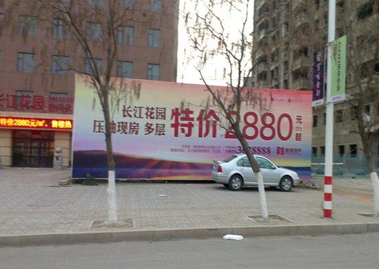 长江花园购房优惠了