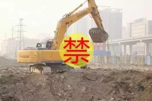 """开发商别哭 平顶山城区""""封土行动""""现已正式实施"""