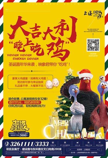 准备好了吗?圣诞狂欢第一弹温暖落幕 第二弹即将劲爆来袭!