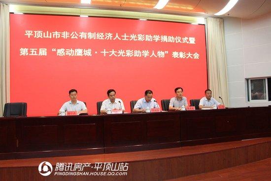 常绿集团董事长刘涛被评为感动鹰城十大光彩助学人物
