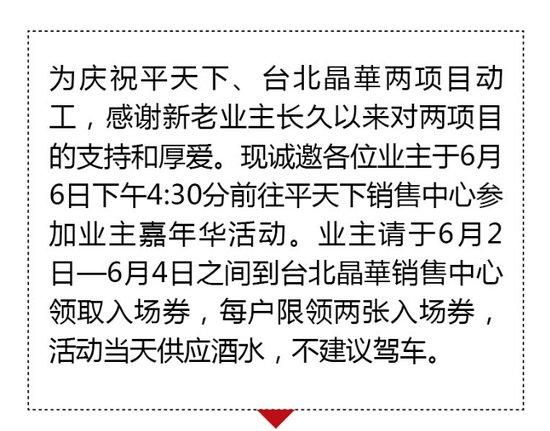 平天下、台北晶华开工盛典暨业主嘉年华即将举行