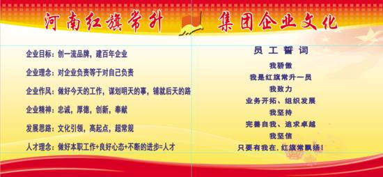 河南红旗常升集团之长生地产鑫鸿嘉园项目大事记