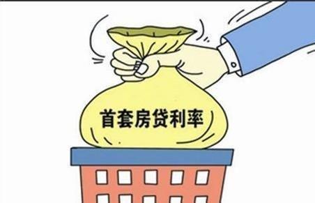 首套房贷上浮15%尚未执行!三家银行执行1.1倍