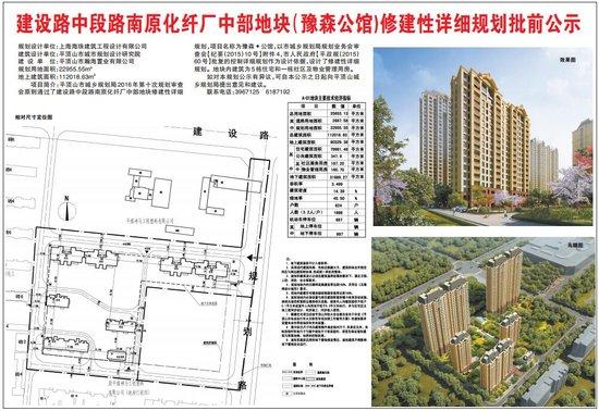 一则规划公示:平顶山建设路中段要建一座新小区