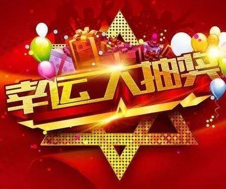 抢85折房、赢火鸡蛋、抽家电 上海映象圣诞第一弹来袭