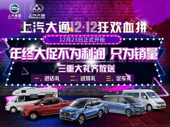 """上汽大通12.23狂欢血拼""""我行粉丝购车节""""等你来"""