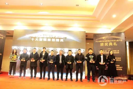 2016腾讯区域影响力平顶山房产榜颁奖盛典举行