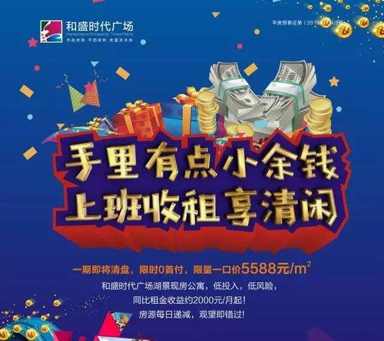 和盛时代广场@平顶山人 您的新年礼物已到请查收!