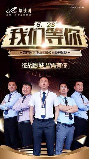 碧桂园平顶山城市公司总经理—常伟峰:不忘初心与梦想同行