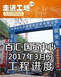 百汇国贸中心3月工程进度
