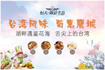 平顶山恒大御景半岛空降中国台湾美食 吃货们走起!