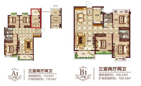 华廷四季城建面约93-130㎡三房 悠然享受温馨时光