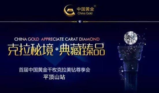 首届中国黄金千枚克拉美钻尊享会平顶山站11月10日华丽开幕