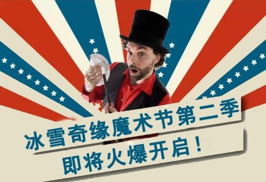 """华廷四季城""""盛夏魔术节""""第二季 即将神秘开启!"""