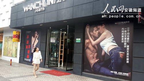 """打出""""雷人""""广告语的商家是一个服装店图片"""