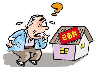 警惕£º买到查封房难过户 买主告中介获支持