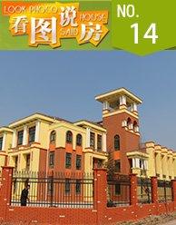 看图说房第14期:龙城国际
