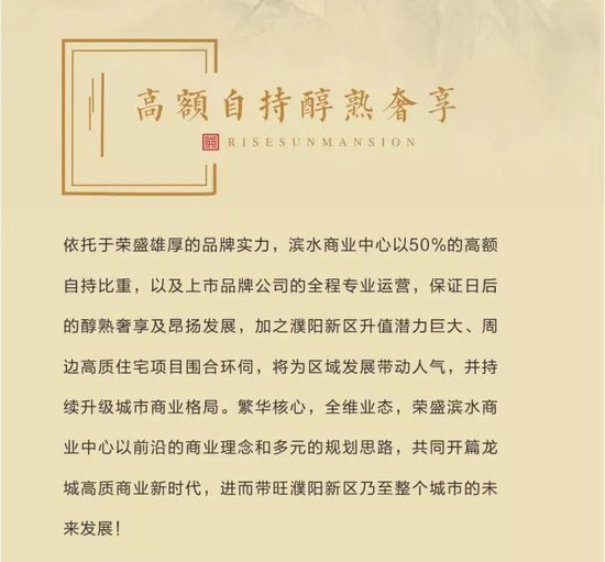 龙城繁华点睛地,滨水商业新篇章-荣盛华府
