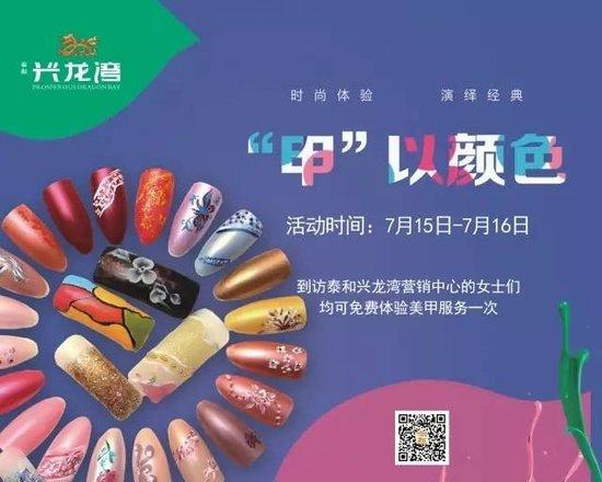 """""""甲""""以颜色 你的手指会说话吗—兴龙湾"""