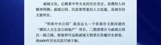 【明珠中央公园Ⅱ期|望璟台】映入眼帘的是史诗般的金戈铁马