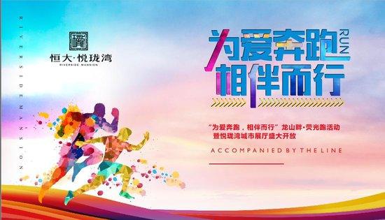 恒大悦珑湾城市展厅今日盛大开放!