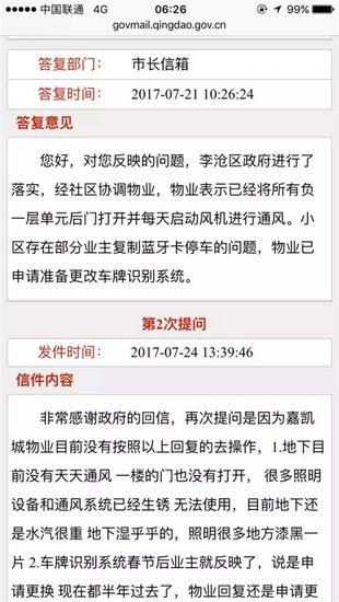 """业主实拍:翡翠公元""""水景""""地下车库 雨天漏雨晴天湿滑"""