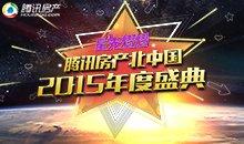 星光熠熠 腾讯房产北中国2015年度盛典
