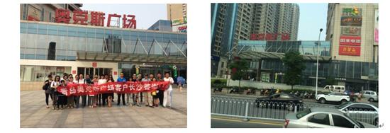 青岛奥克斯广场投资团长沙项目考察行圆满成功
