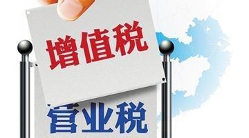 营改增以后税是多了还是少了呢?_频道-青岛