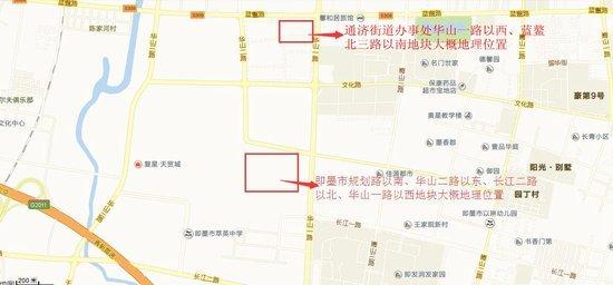 即墨四宗地成功出让 占地21万平米将建商住项目
