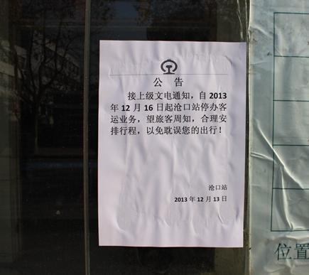 """老沧口火车站变身青岛北站 """"历史新说""""见证城市发展"""