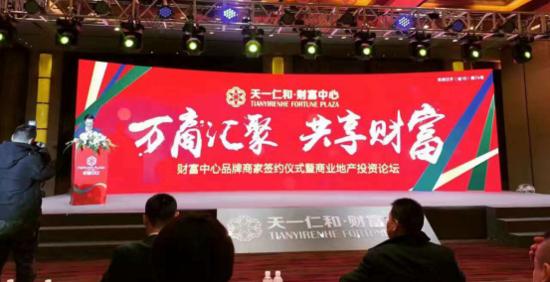 【天一仁和·财富中心开启财富投资新里程-青岛房产】