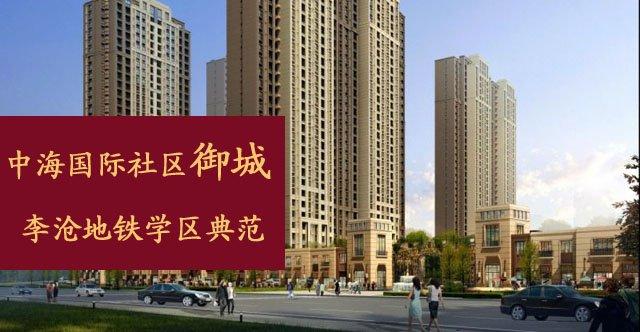 中海国际社区御城