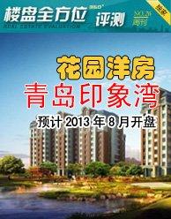 李沧北部纯新住宅
