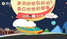 小Q歪楼第4期:青岛地铁会好吗?盘点地铁奇葩事