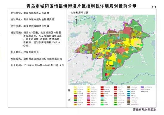 解码城阳区大规划:惜福镇,上马街道如何变?