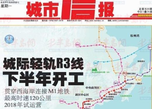东向无缝对接地铁m1线,连接青岛东西两岸;北向衔接轻轨r2线,打通西