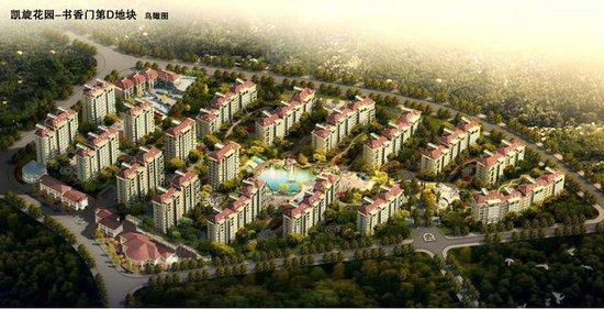 凯旋花园cd区规划性质更改为居住用地_频道-青岛_腾讯