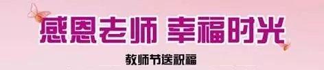 华中产业新城 开学送好礼 感恩教师节