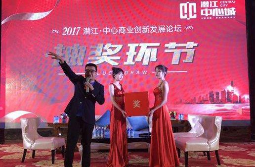潜江·中心城商业地产高峰论坛圆满落幕