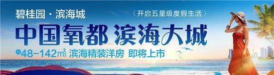 碧桂园滨海城48-142㎡智慧洋房凤凰铂金卡VIP办卡12月29日全球启动