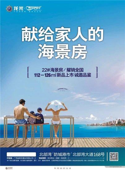 """龙光阳光海岸""""缤欢夏日·狂欢好礼""""周末游园会来袭"""