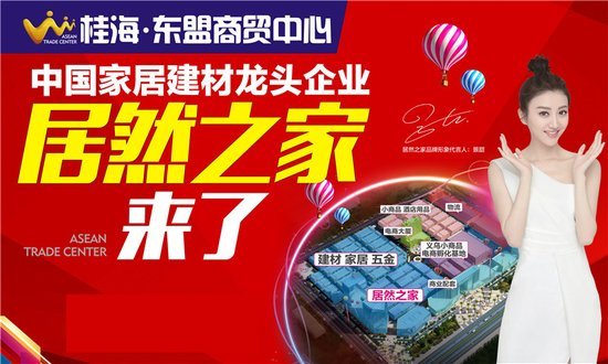桂海集团携手全国家居建材龙头企业—居然之家盛大签约暨新闻发布会隆重举办