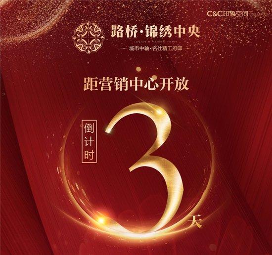 路桥锦绣中央营销中心12月24日盛大开放