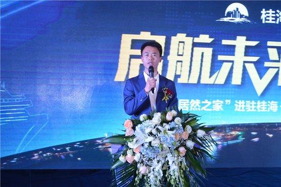桂海集团携手全国家居建材龙头企业——居然之家盛大签约暨新闻发布会隆重举办